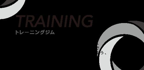 トレーニングジム 呼吸やメンタル面を整える効果もあるヨガ、ピラティス系など、ニーズに合わせた幅広いプログラムを編成します。