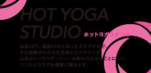 ホットヨガスタジオ 呼吸やメンタル面を整える効果もあるヨガ、ピラティス系など、ニーズに合わせた幅広いプログラムを編成します。