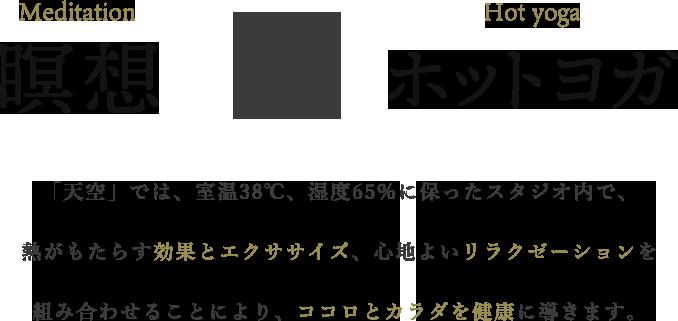 瞑想×ホットヨガ