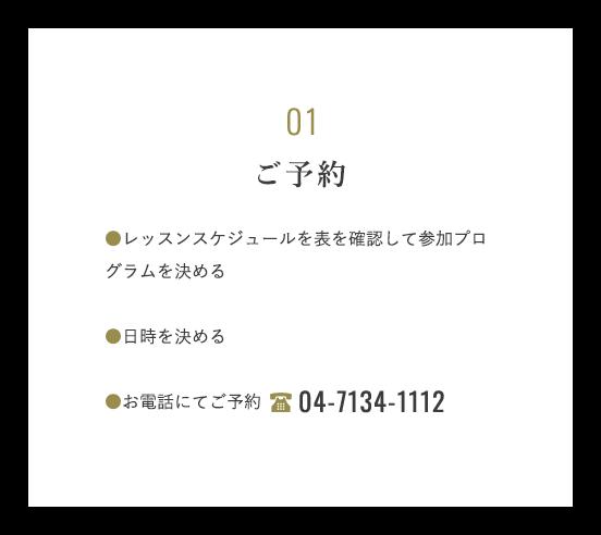 01ご予約