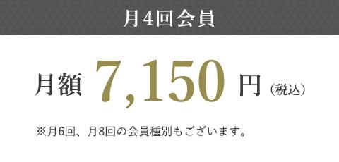 月4回会員 月額7500円