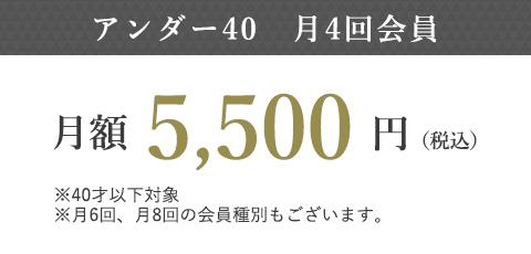 アンダー40 月4回会員 月額5500円