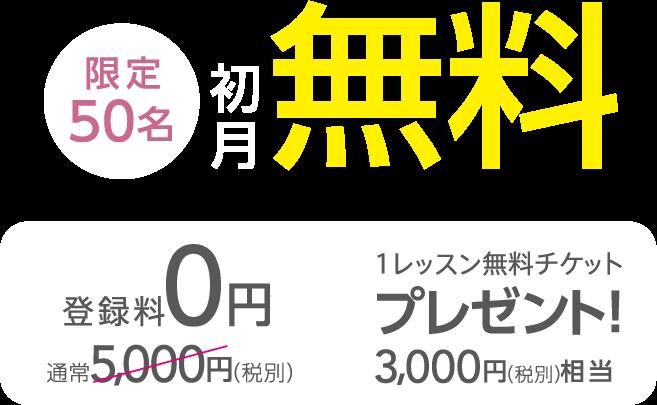 2名以上の同時入会で初月1,490円(税別)
