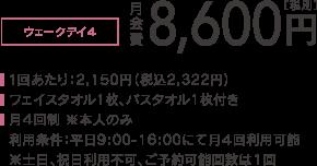 8,600円